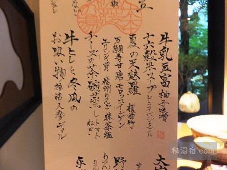 沓掛温泉 満山荘 夕食24