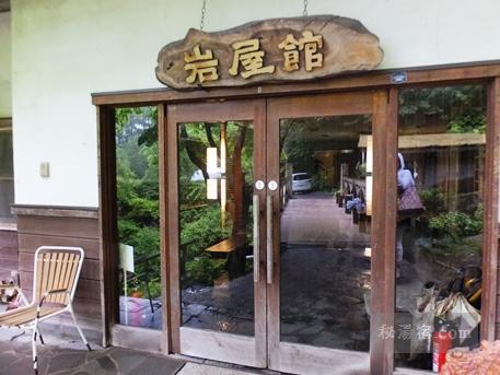 角間温泉 岩屋館9