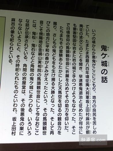 角間温泉 岩屋館30