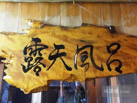 沓掛温泉 満山荘 温泉19