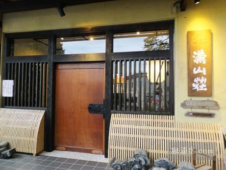 沓掛温泉 満山荘 部屋78