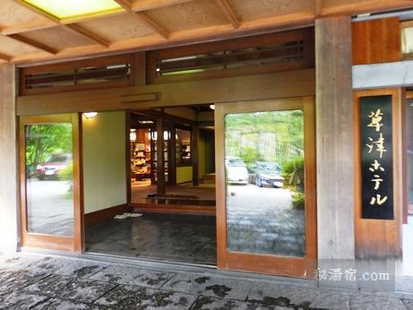 草津ホテル 部屋11