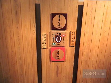 草津ホテル 風呂36