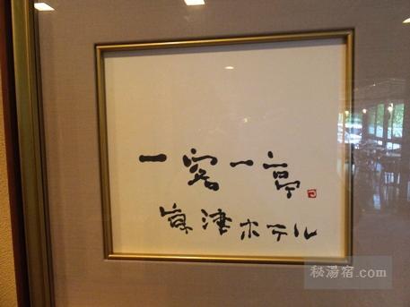 草津ホテル 部屋31