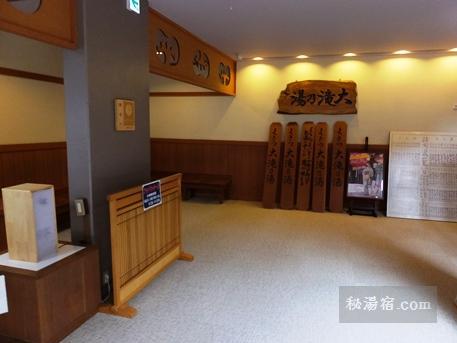 草津温泉 大滝乃湯11