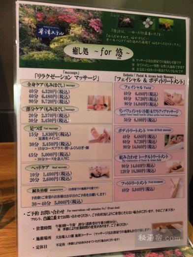 草津ホテル 風呂29
