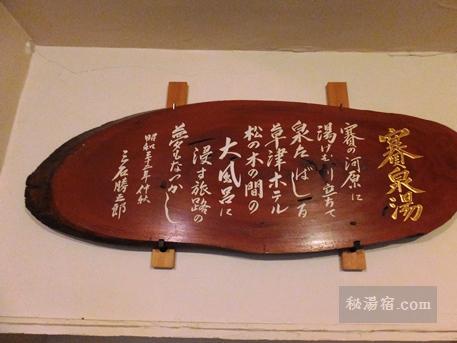 草津ホテル 風呂35