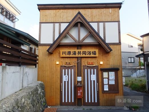 蔵王温泉 川原湯共同浴場11