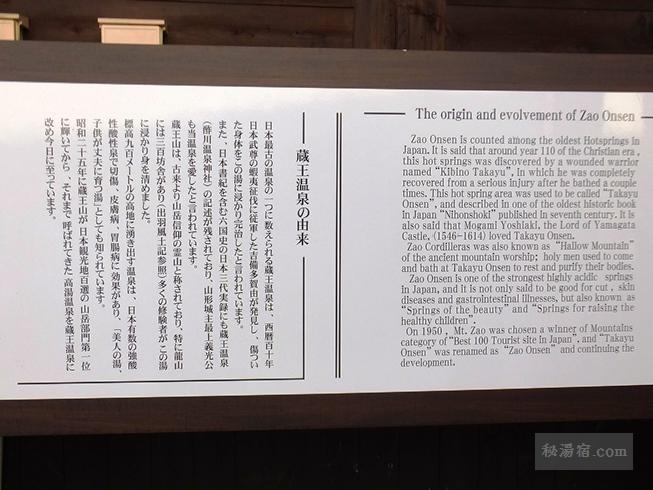 蔵王温泉 下湯共同浴場3
