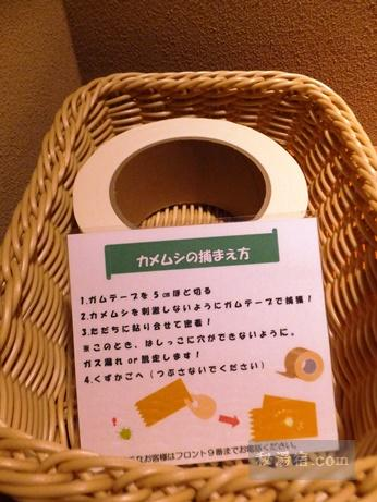 蔵王国際ホテル 部屋27