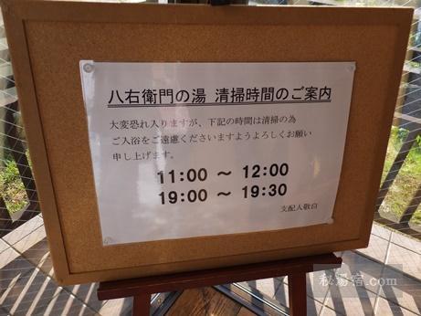 蔵王国際ホテル 温泉7