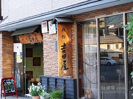 蔵王温泉 川原湯共同浴場30