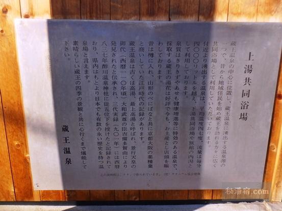 蔵王温泉 上湯共同浴場2