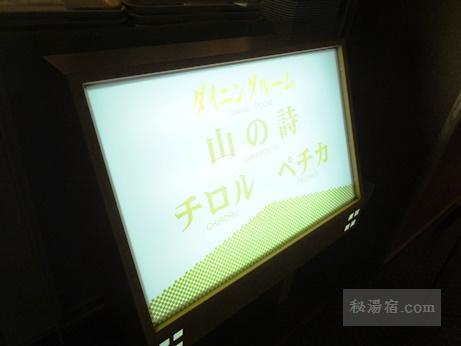 蔵王国際ホテル 朝食2