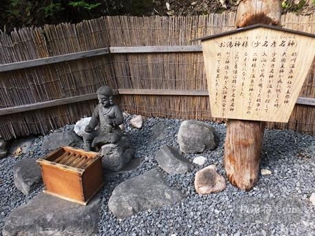 蔵王温泉 大露天風呂9