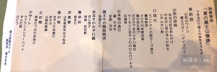 蔵王国際ホテル お品書き