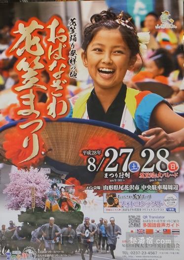 銀山温泉 滝見舘29
