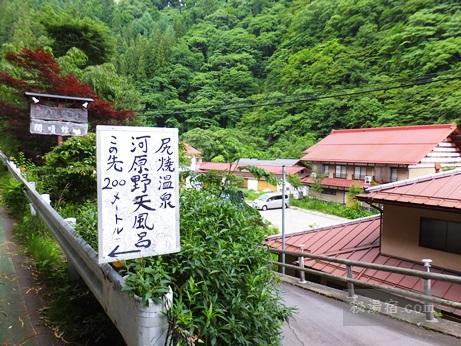 尻焼温泉17
