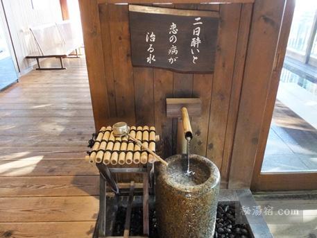 蔵王国際ホテル 温泉10