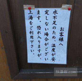 蔵王温泉 川原湯共同浴場17