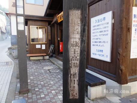 蔵王温泉 下湯共同浴場6