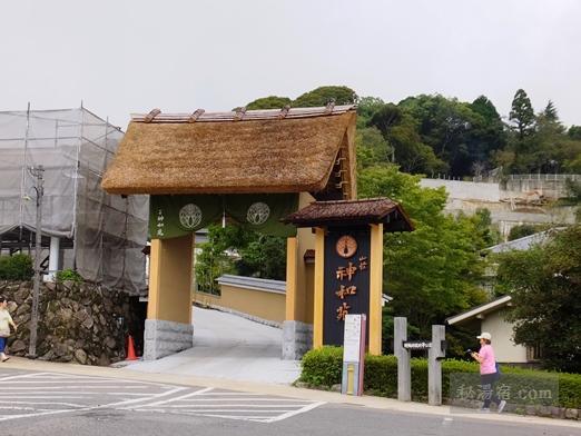鉄輪温泉 山荘 神和苑 リニューアルオープン