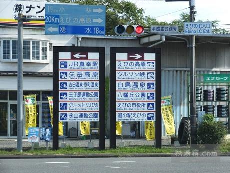 akishige-onsen1