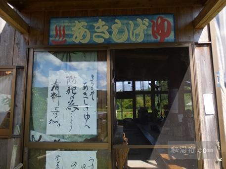 akishige-onsen10