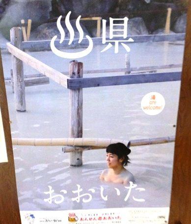 別府温泉保養ランドのおおいた県観光ポスター