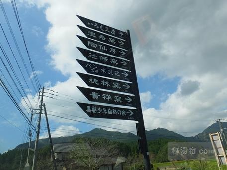 黒髪の森温泉 天童乃湯 日帰り入浴 ★★★+