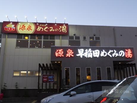 早稲田天然温泉 めぐみの湯 ★★★+