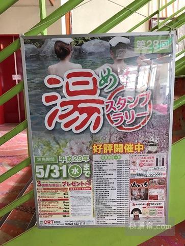 奥日光湯元温泉湯の家にあった湯めぐりスタンプラリーの案内