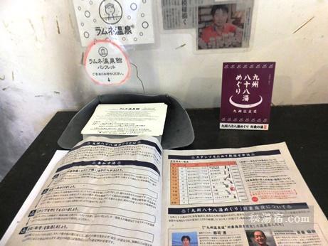九州温泉道 八十八湯 対象施設