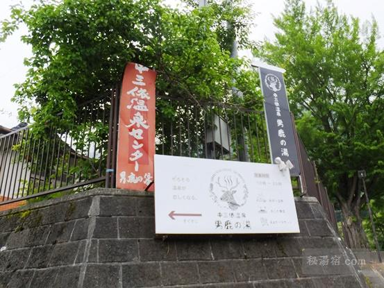 中三依温泉 男鹿の湯 日帰り入浴 ★★★