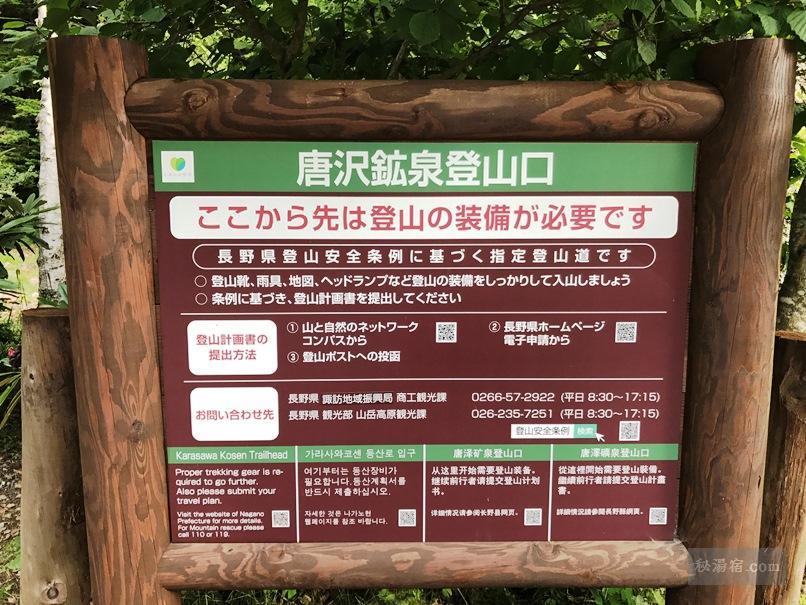 唐沢鉱泉登山口の案内板