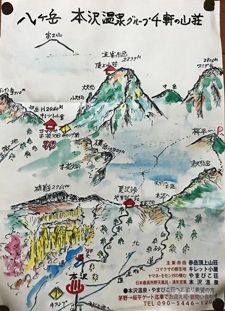 本沢温泉グループ山荘の地図