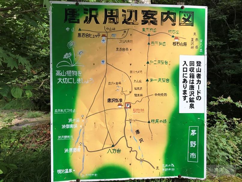 唐沢鉱泉周辺の案内板