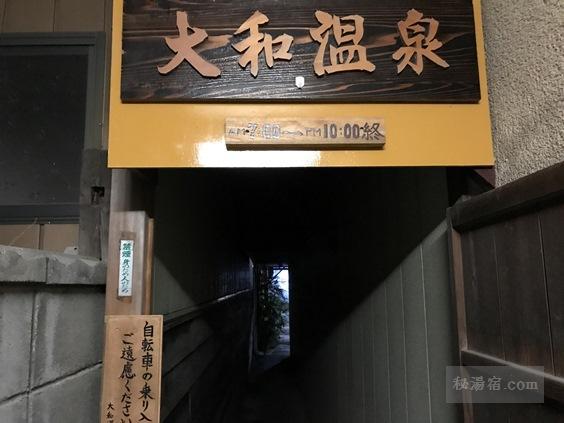 上諏訪大和温泉の看板