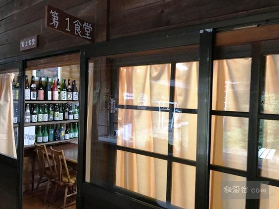 本沢温泉 第一食堂入口