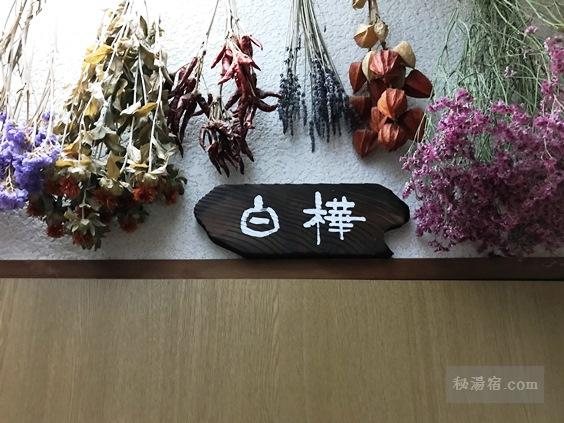唐沢鉱泉 白樺の客室入口