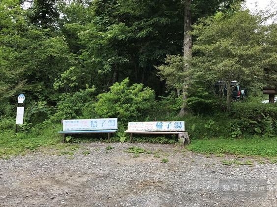稲子湯バス停とベンチ