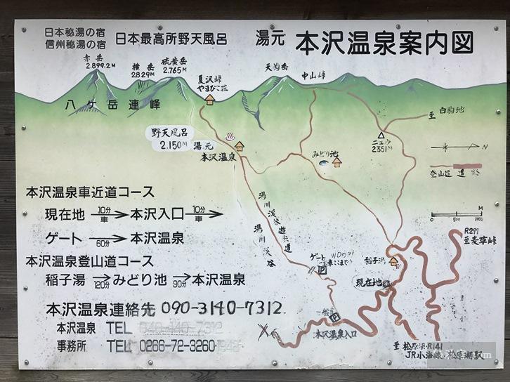 本座温泉入口前にある周辺地図