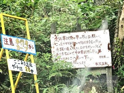 本沢温泉四駆ゲート前にある注意書き