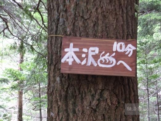 本沢温泉まであと10分の看板