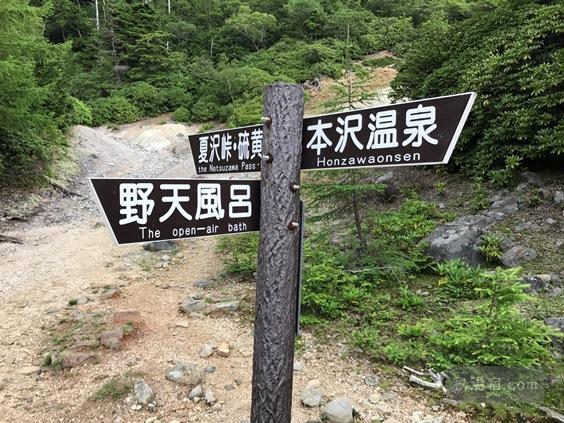 本沢温泉の露天風呂に向かう標識