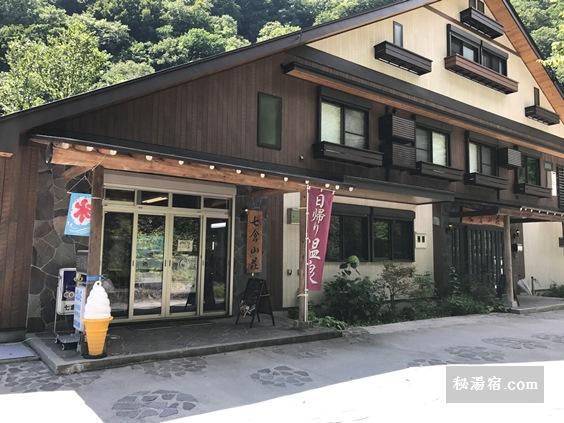 七倉山荘から湯俣温泉までの道のり ~登山~