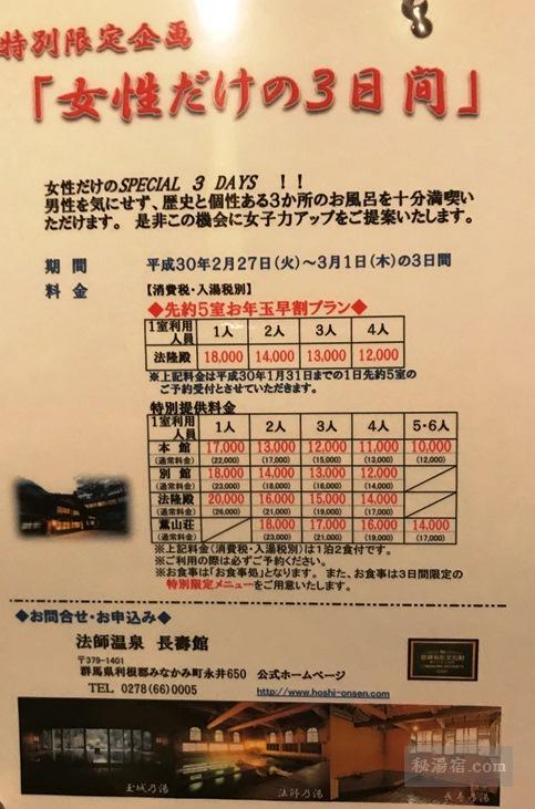 法師温泉 長寿館 本館 宿泊レポ ★★★★