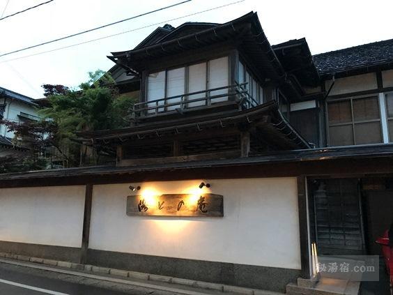湯田川温泉 湯どの庵 宿泊 その1 お部屋編 ★★★+