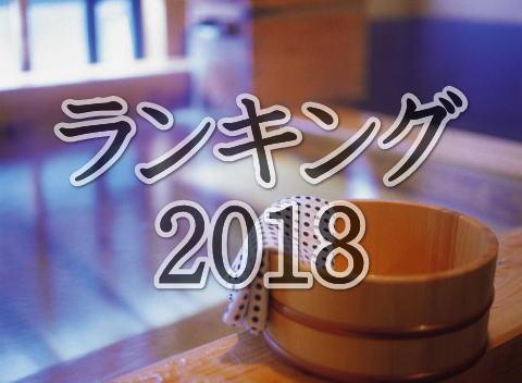2018年 人気の秘湯&温泉宿 アクセスランキング ベスト50