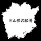 岡山県の秘湯